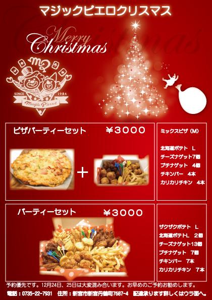 2016年クリスマスアウトライ